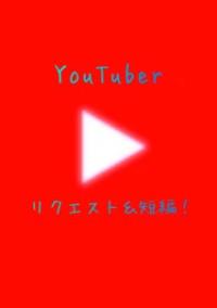 短編&リクエスト!