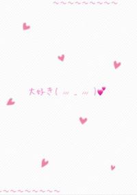 恋愛ポエム💕