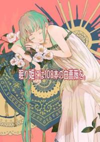 眠り姫には108本の白薔薇を。