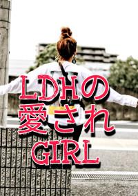 LDHの愛されGIRL