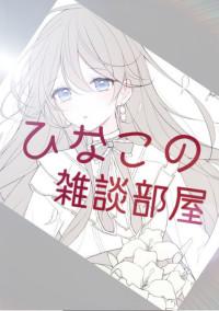 雑談部屋【活動報告】