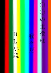 BLの主役はワレワレダ!