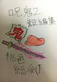 呪鬼   短編集(桃色総受け)