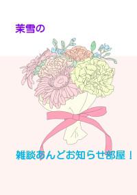 茉雪の宣伝とアイコン部屋!