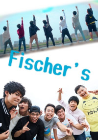 裏切り~Fischer's~