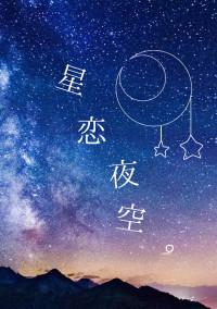 星恋夜空。