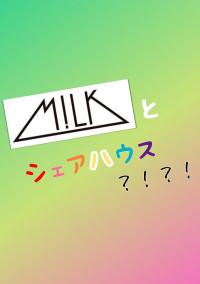 M!LKとシェアハウス?!?!