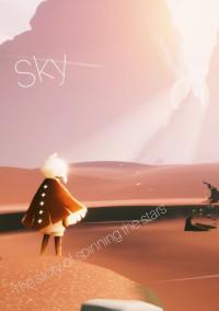 Sky 星を紡ぐ物語