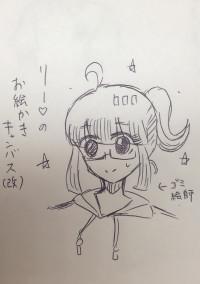 リー❤️のお絵かきキャンバス!