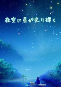 夜空に星が光り輝く