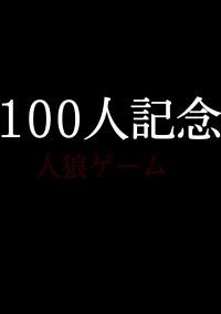 狂 人 狼 。【100人記念】
