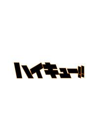 ハイキュー短編集