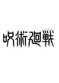 呪術廻戦 短編集