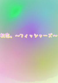 初恋。〜フィッシャーズ〜