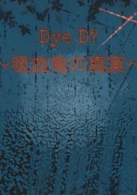 Dye D?〜吸血鬼の真実〜