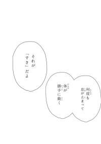 ユメノツヅキ