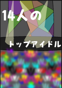 14人のトップアイドル(参加型)