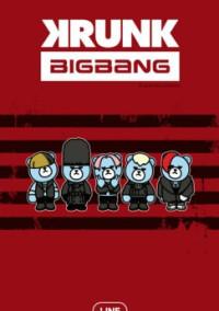 私×BIGBANG