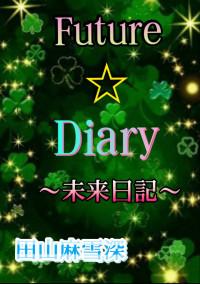 Future☆Diary~未来日記~