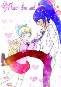 花の歌姫と鳥の騎士