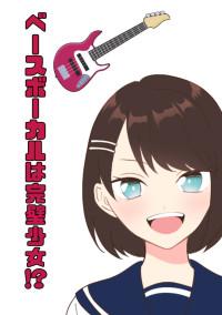 ベースボーカルは完璧女子!?