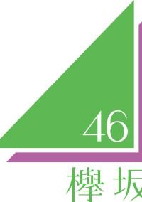 欅坂46 歴史振り返りルーム