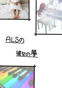 ALSの彼女の夢