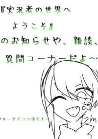 お知らせ、雑談コーナー!!!