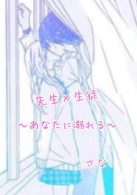 先生×生徒 〜あなたに溺れる〜