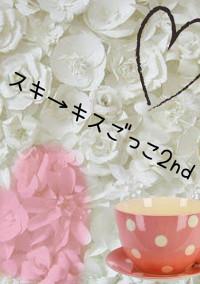 スキ→キスごっこ*2nd