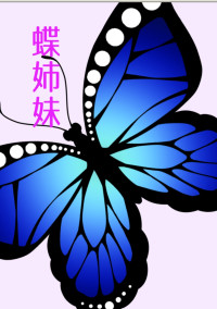 4人目の蝶姉妹〜大正編〜【完結】