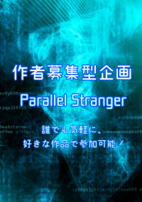 【作者募集!】Parallel Stranger【企画】