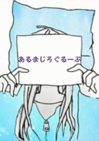 あるまグルのBLGL小説!!!!!!!!!!!!!!!!!!!!!!!!!