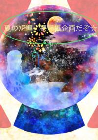 夏の短編・長編集企画だぞ☆