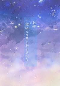 刹那〜織姫と彦星と私とあなた〜