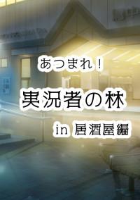 【微blあり】実況者の集い【in 居酒屋】
