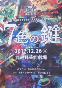 7色の鍵〜子どもたちの奮闘〜(参加型)