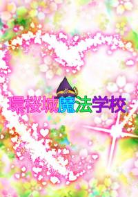 環桜城魔法学園
