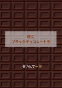 君にブラックチョコレートを