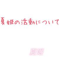 夏姫の活動について