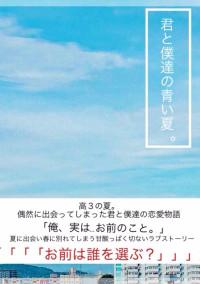君と僕達の青い夏。
