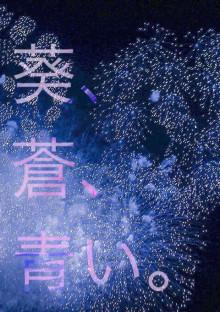 葵、蒼、青い。