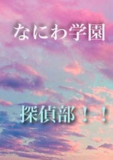 なにわ学園の 探偵部!!