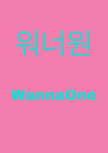反日 Wanna One
