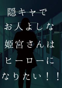 隠キャでお人よしな姫宮さんはヒーローになりたい!!