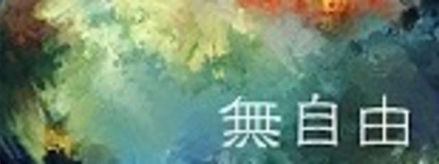 無自由さんの壁紙画像