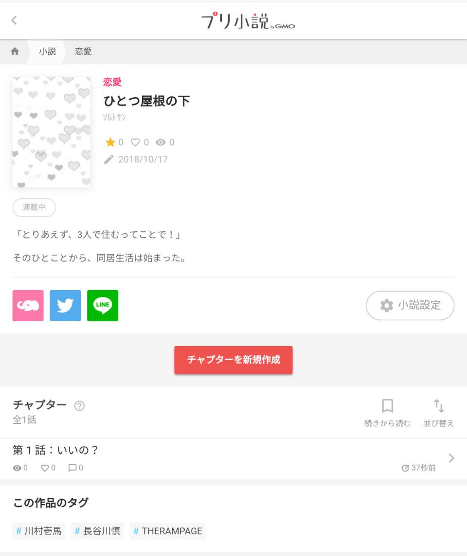 夢小説 川村壱馬