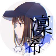 凜希@読み専