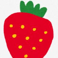 腐ってる苺