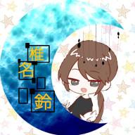 椎名 鈴☆*:.。. しぃ